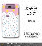 URBANO PROGRESSO対応 携帯ケース【1033よぞら『ピンク』】