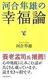 河合隼雄の「幸福論」