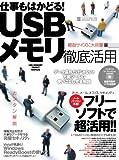 USBメモリ徹底活用 (INFOREST MOOK PC・GIGA特別集中講座 211)