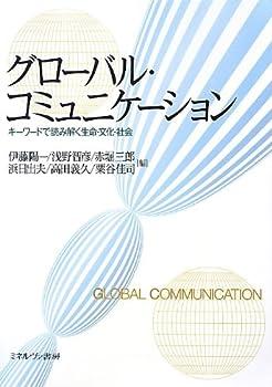 グローバル・コミュニケーション―キーワードで読み解く生命・文化・社会