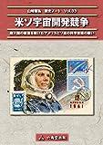米ソ宇宙開発競争 山崎雅弘 戦史ノート