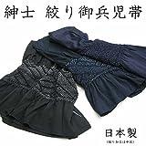 男 兵児帯 シルパール素材 大人 日本製 ボリュームのでる紳士絞り兵児帯 (黒/濃紺) 【2】紺