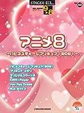 STAGEA・EL ポピュラー 9~8級 Vol.40 アニメ8
