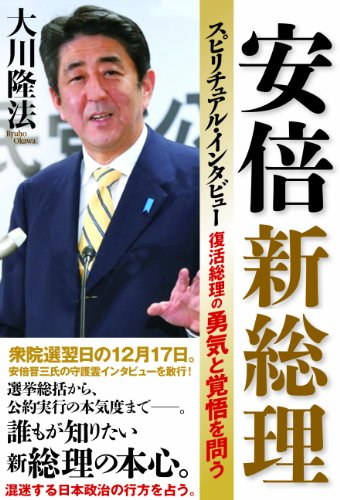 安倍新総理スピリチュアル・インタビュー