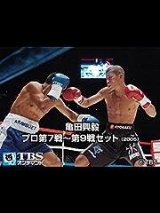 亀田興毅プロ第7戦〜第9戦セット(2005)