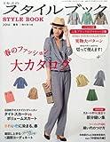 ミセスのスタイルブック 2014年 03月号 [雑誌]