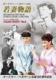 オードリー・ヘプバーンの若妻物語[DVD]