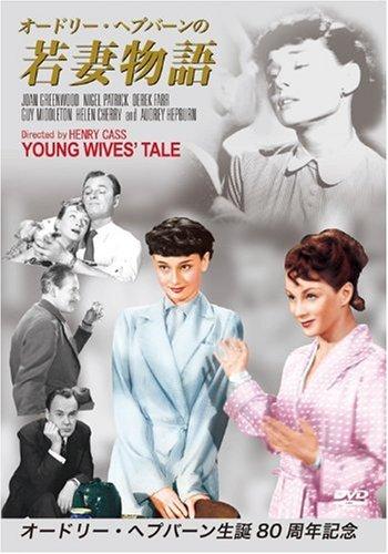 オードリー・ヘプバーンの若妻物語 [DVD]