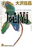 屍蘭 新宿鮫III: 3 (光文社文庫)