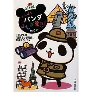 世界ふしぎ発見! わんぱくパンダ ふしぎ発見! DVDつき