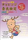 奈良商工会議所公認 チャレンジ奈良検定 出題全問+必勝整理ノート 2011年第5回対策