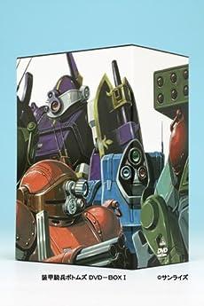 装甲騎兵ボトムズ DVD-BOXI