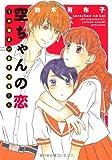 空ちゃんの恋 ─ お振るいあそばせ! (2) (ウィングス・コミックス)