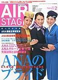 AIR STAGE (エア ステージ) 2013年2月号