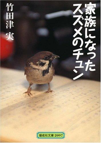 家族になったスズメのチュン (偕成社文庫)