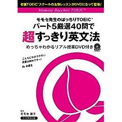 【3時間DVDレッスン付き】モモセ先生のばっちりTOEIC パート5厳選40問で超すっきり英文法