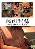 濡れ行く様 ~びしょ濡れマニア専用~ [DVD]