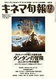 キネマ旬報 2011年 12/1号 [雑誌]