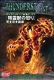 サンダーストーン 拡張セット1「精霊獣の怒り」 完全日本語版