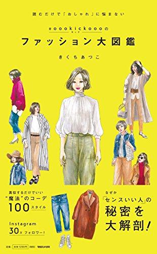 菊池亜希子 #oookickooo(キック)のファッション大図鑑 大きい表紙画像