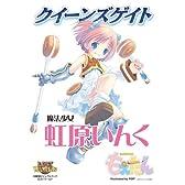 クイーンズゲイト 魔法少女 虹原いんく (対戦型ビジュアルブックロストワールド)