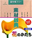 素材辞典 Vol.78 花のかたち編