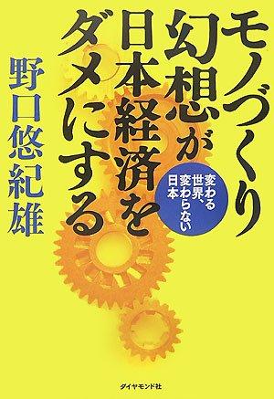 モノづくり幻想が日本経済をダメにする―変わる世界、変わらない日本