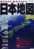 今がわかる時代がわかる日本地図 2014年版 巻頭特集:日本経済&エネルギー問題 東京オリンピック (SEIBIDO MOOK)