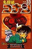 名探偵コナン (Volume33) (少年サンデーコミックス)