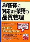 お客様に対応する業務の品質管理 (実務入門)