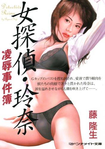 女探偵・玲奈 凌辱事件簿 (マドンナメイト文庫)
