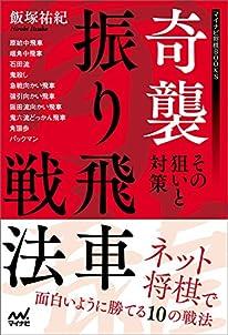 奇襲振り飛車戦法 ~その狙いと対策~ (マイナビ将棋BOOKS)