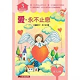 Love never fails (Traditional Chinese Edition)