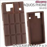 [docomo AQUOS PHONE SH-01D専用]チョコレートシリコンケース(みんな大好きミルクチョコ)