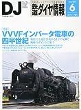 鉄道ダイヤ情報 2011年 06月号 [雑誌]