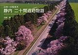 日本一の桜並木 静内二十間道路物語