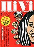 HiVi (ハイヴィ) 2013年 1月号