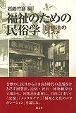 【バーゲンブック】 福祉のための民俗学