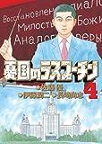 憂国のラスプーチン 4 (ビッグ コミックス)