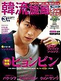 韓流旋風 2013年 03月号 vol.47
