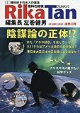 理科の探検 2016年 12 月号 [雑誌]