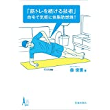 Amazon.co.jp: 「筋トレを続ける技術」自宅で気軽に脂肪燃焼! Ikeda sports library 電子書籍: 森 俊憲: Kindleストア