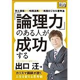 「論理力」のある人が成功する 対人関係から時間活用まで、実践ロジカル思考法 (impress QuickBooks)