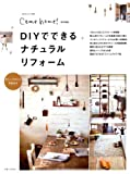 DIYでできるナチュラルリフォーム: Come home!特別編集 (私のカントリー別冊)