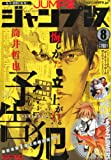 ジャンプ改 2012年 08月号 [雑誌]