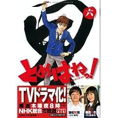 とめはねっ! 6 (ヤングサンデーコミックス) (コミック)