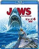 ジョーズ4/復讐篇 [Blu-ray] ランキングお取り寄せ