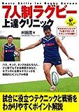 7人制ラグビー上達クリニック (SPORTS LEVEL UP BOOK)
