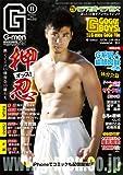 G-men (ジーメン) 2013年 11月号 [雑誌]