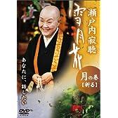 瀬戸内寂聴 雪月花 月の巻/祈る [DVD]